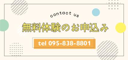 お電話でのお問合せまたは無料体験のお申込み