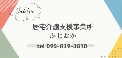居宅介護支援事業所ふじおか